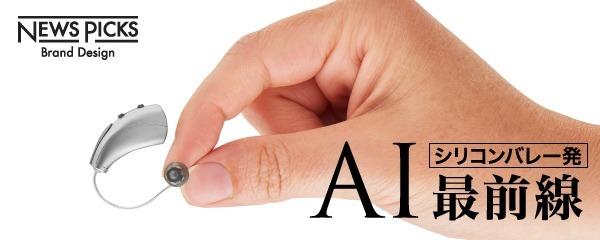 未来補聴器の構想。いよいよこの段階にも!スターキー社が動き出しているという噂の翻訳機としても機能、高い環境認識能力で音を自動調整する「AI補聴器」