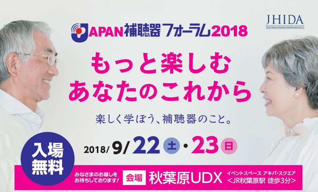 3年ぶり、3回目の開催となる国内最大イベント『JAPAN補聴器フォーラム 2018』開催のお知らせ | オーティコン|補聴器製造メーカー