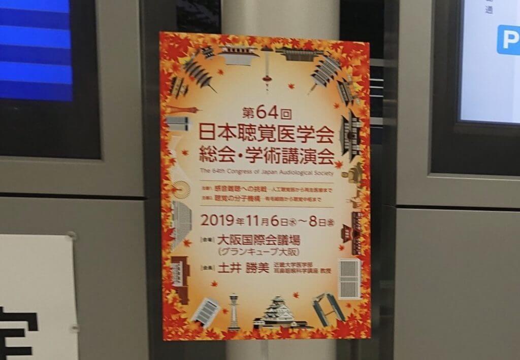 業界関係者必見!「聴覚医学会 2019 大阪」レポート