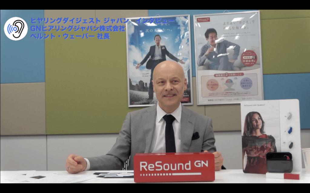 GNヒアリングジャパン株式会社 ウェーバー社長インタビュー