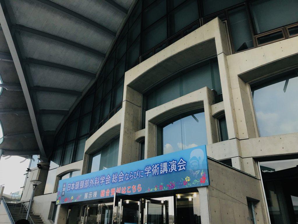 「日本頭頸部外科学会」参加レポート